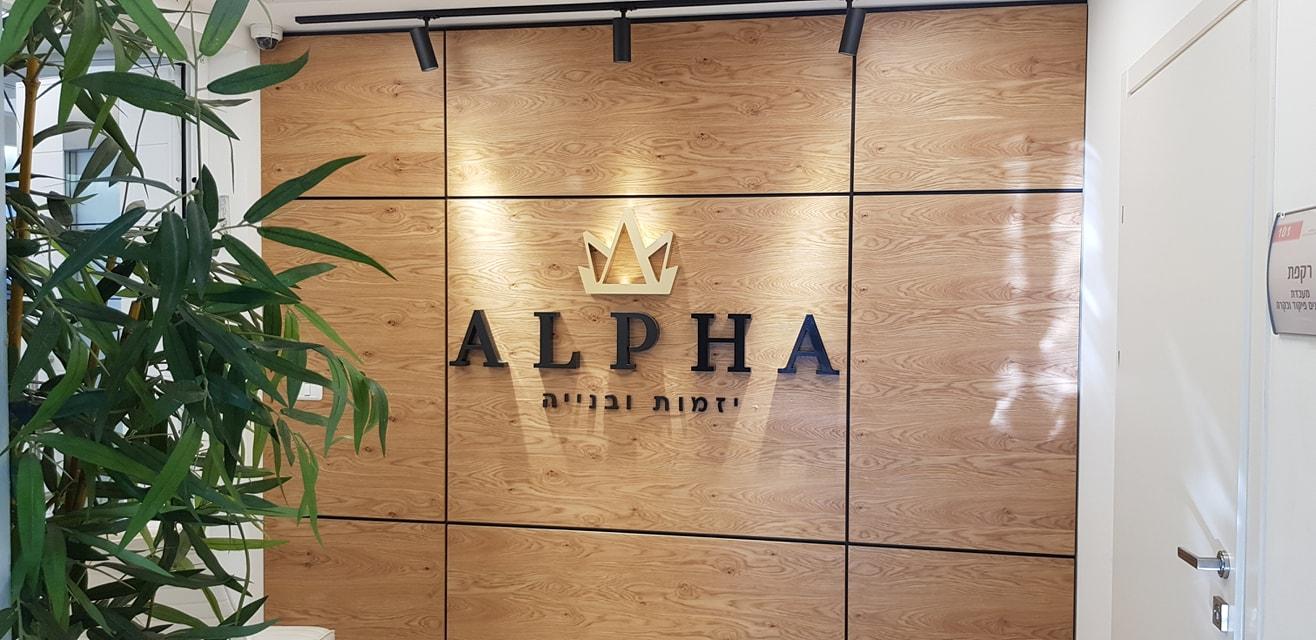 שלט אלפא יזמות ובנייה