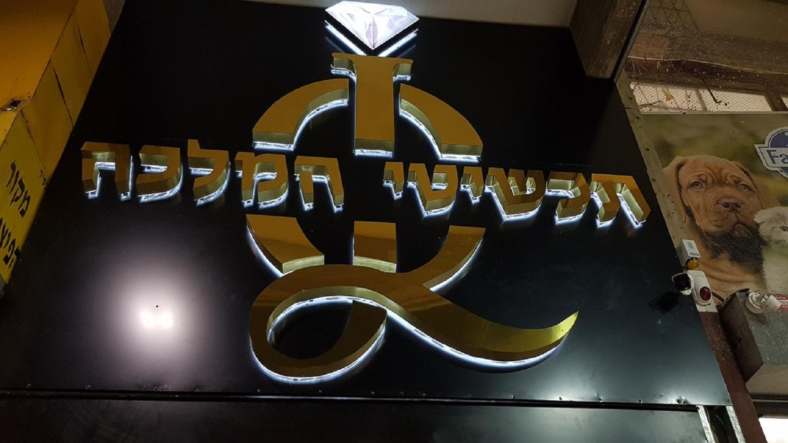 שלט מואר תכשיטי המלכה