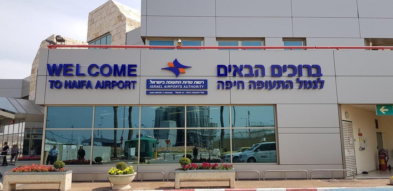 שלט אותיות אלומיניום מובלטות ומוארות בתאורת לד פנימית בכניסה לנמל התעופה